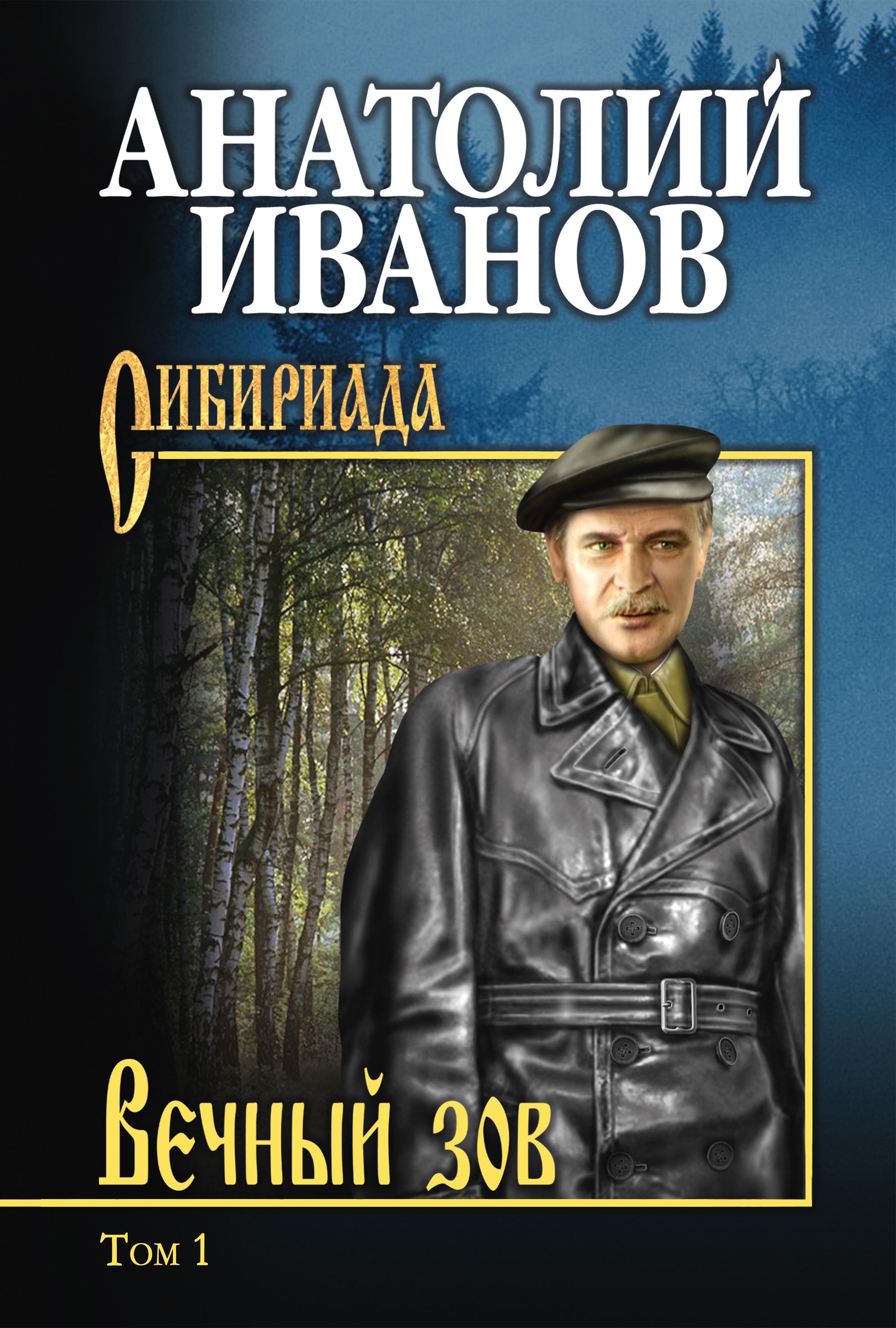 c7bd0dea42f7 Анатолий Степанович Иванов, Вечный зов. Том 1 – читать онлайн ...