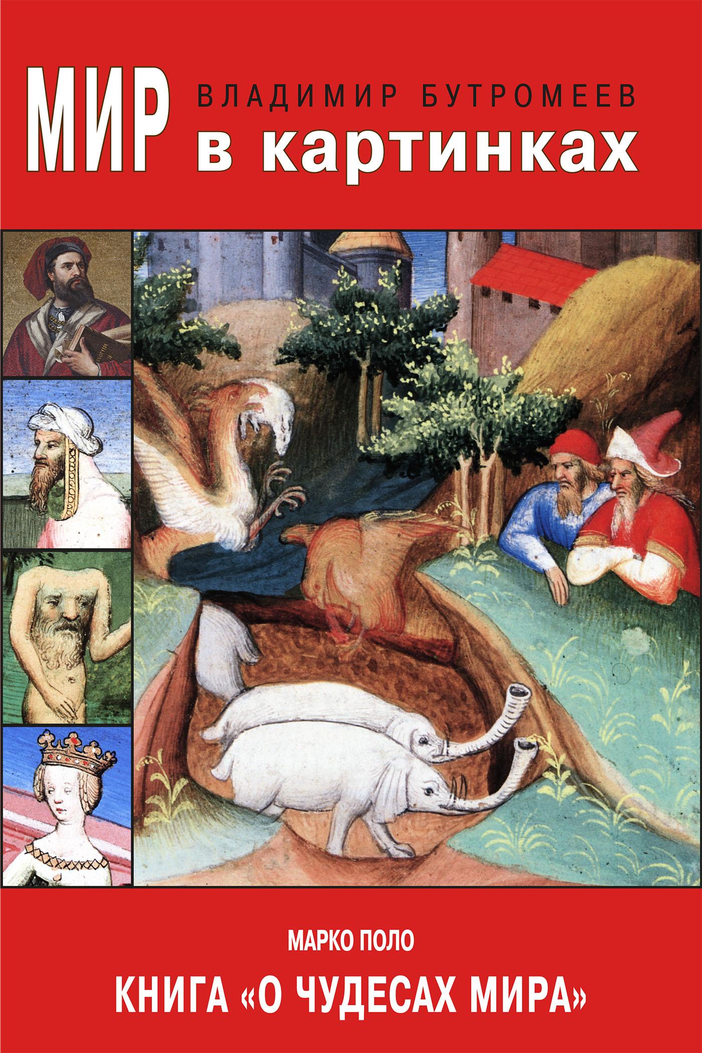 Мир в картинках. Марко Поло. Книга «О чудесах мира»