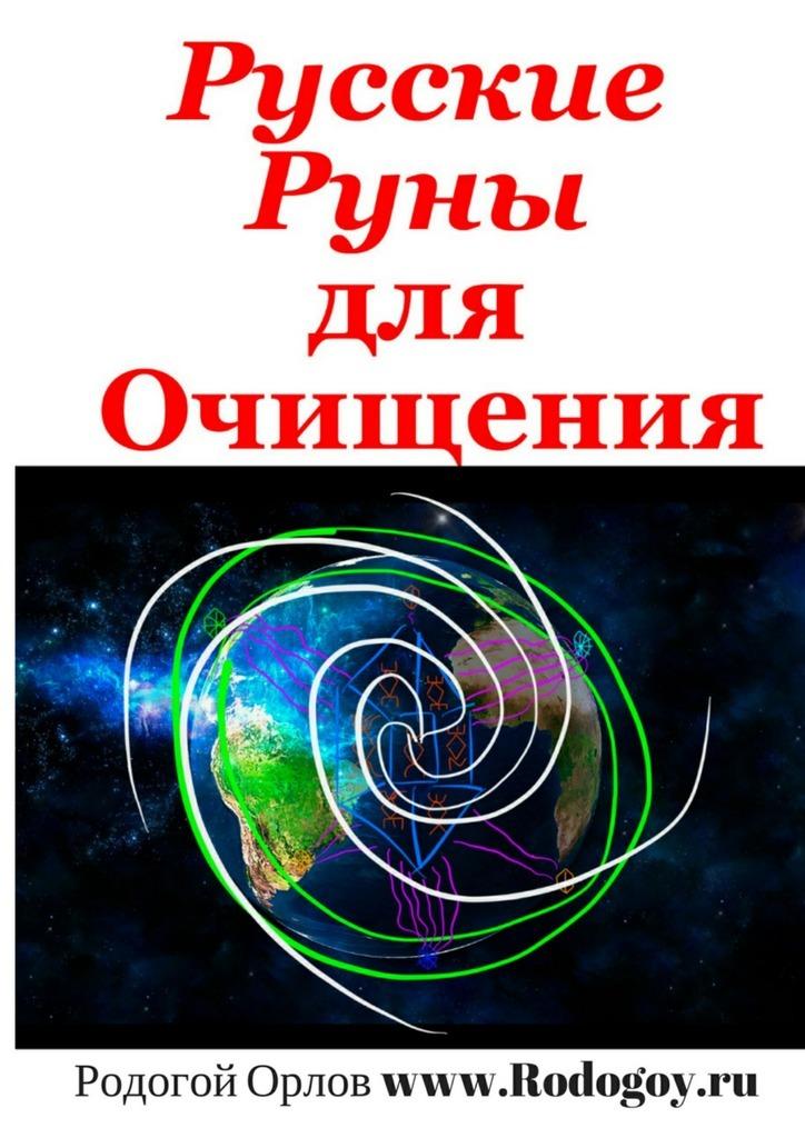 Русские руны. Для очищения