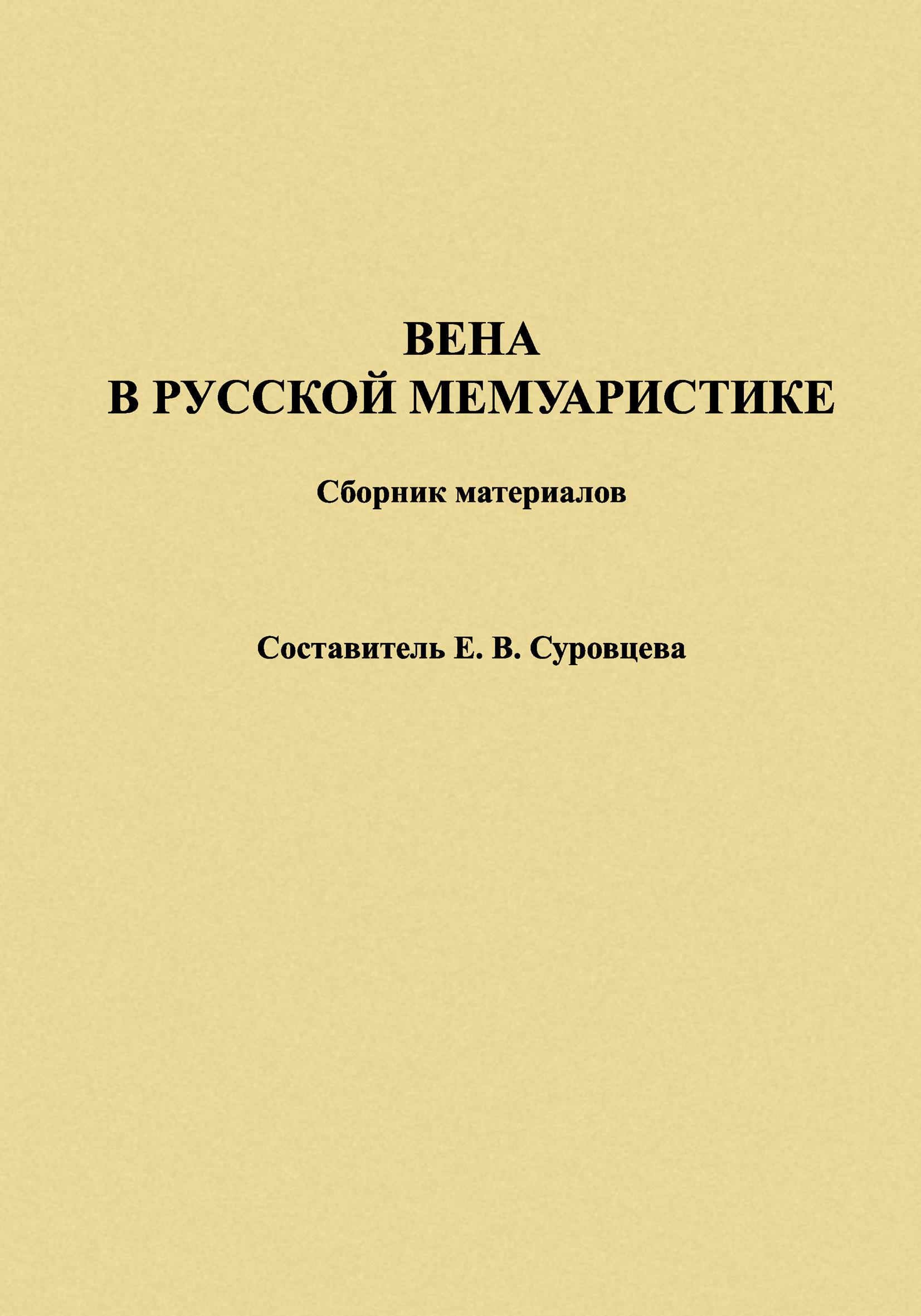 Вена в русской мемуаристике. Сборник материалов