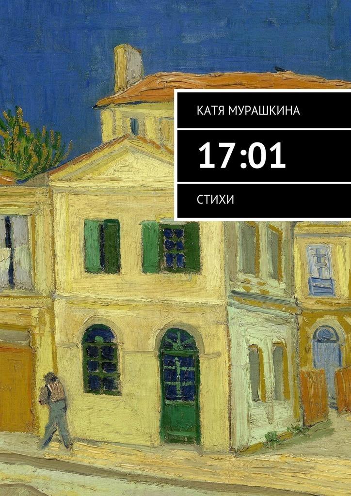17:01. Стихи