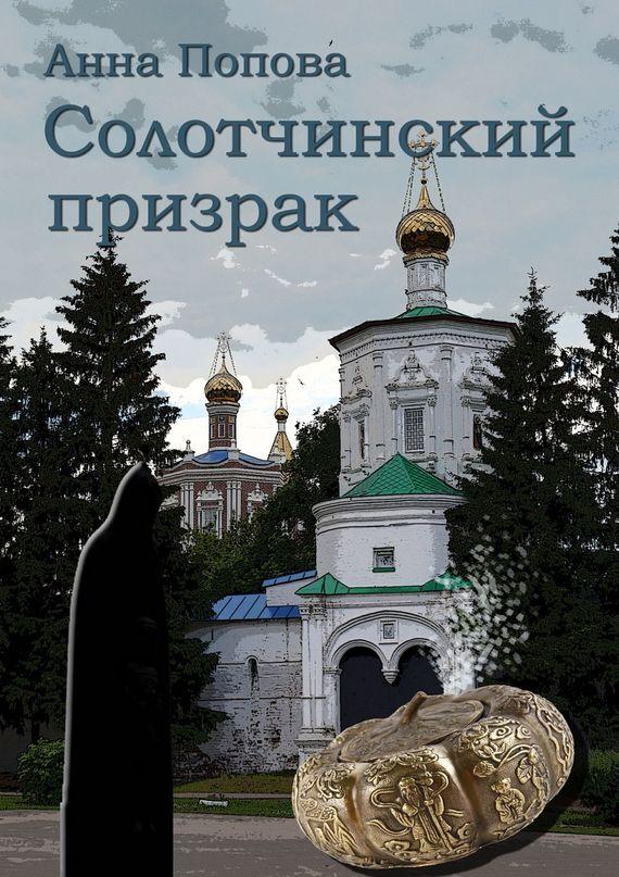 Солотчинский призрак