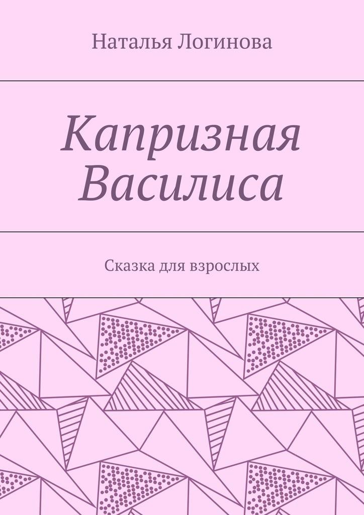 Капризная Василиса. Сказка для взрослых