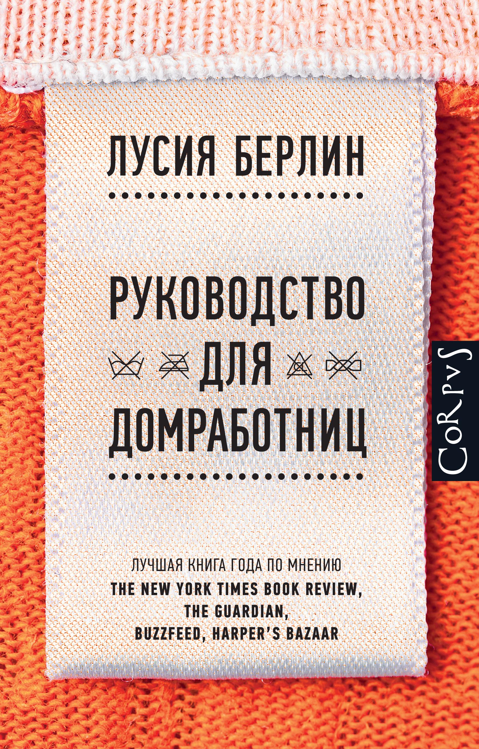 Руководство для домработниц (сборник)