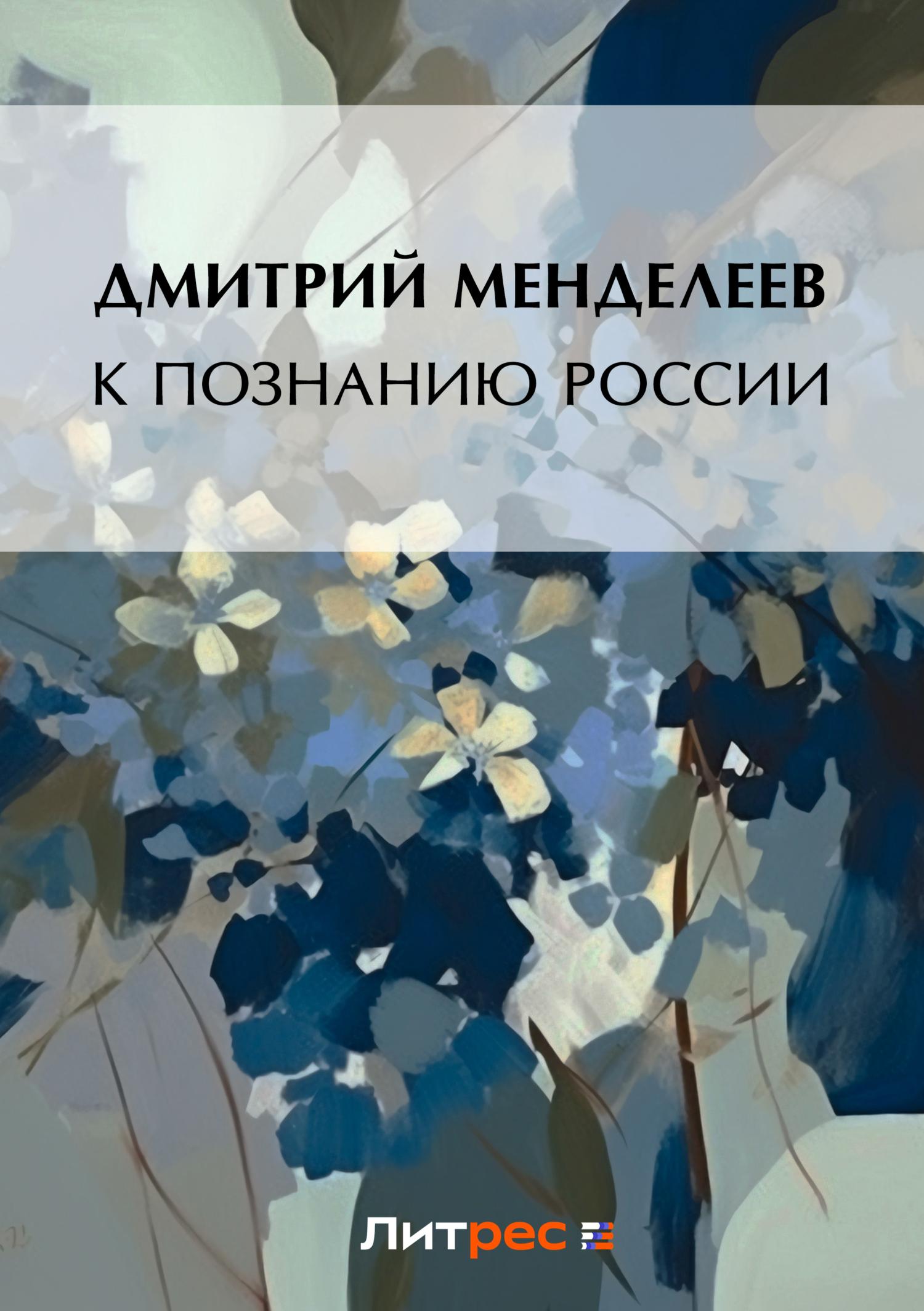 К познанию России