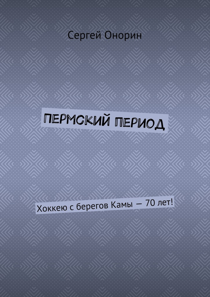 Пермский период. Хоккею сберегов Камы– 70лет!