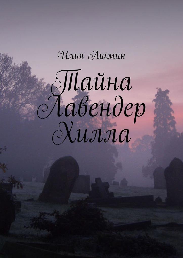 Тайна Лавендер Хилла