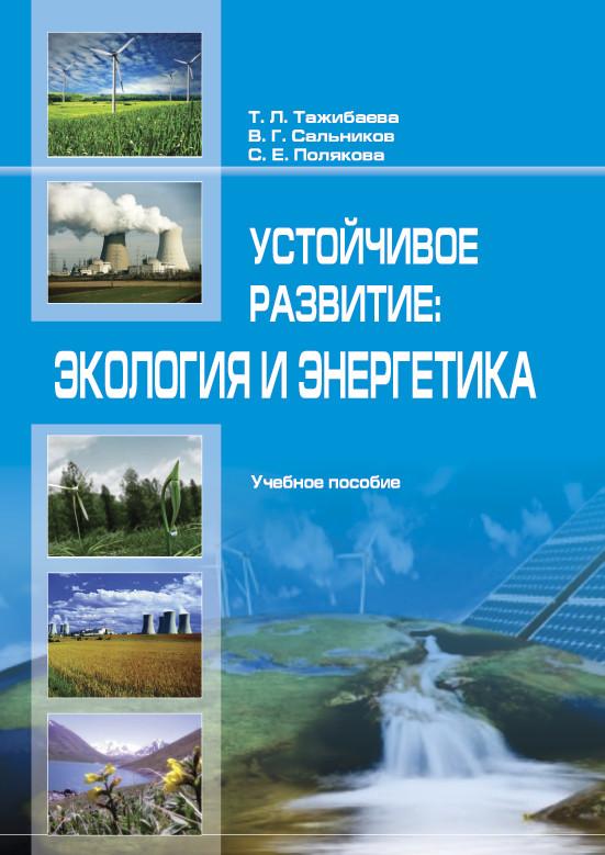 Устойчивое рaзвитие: экология и энергетика
