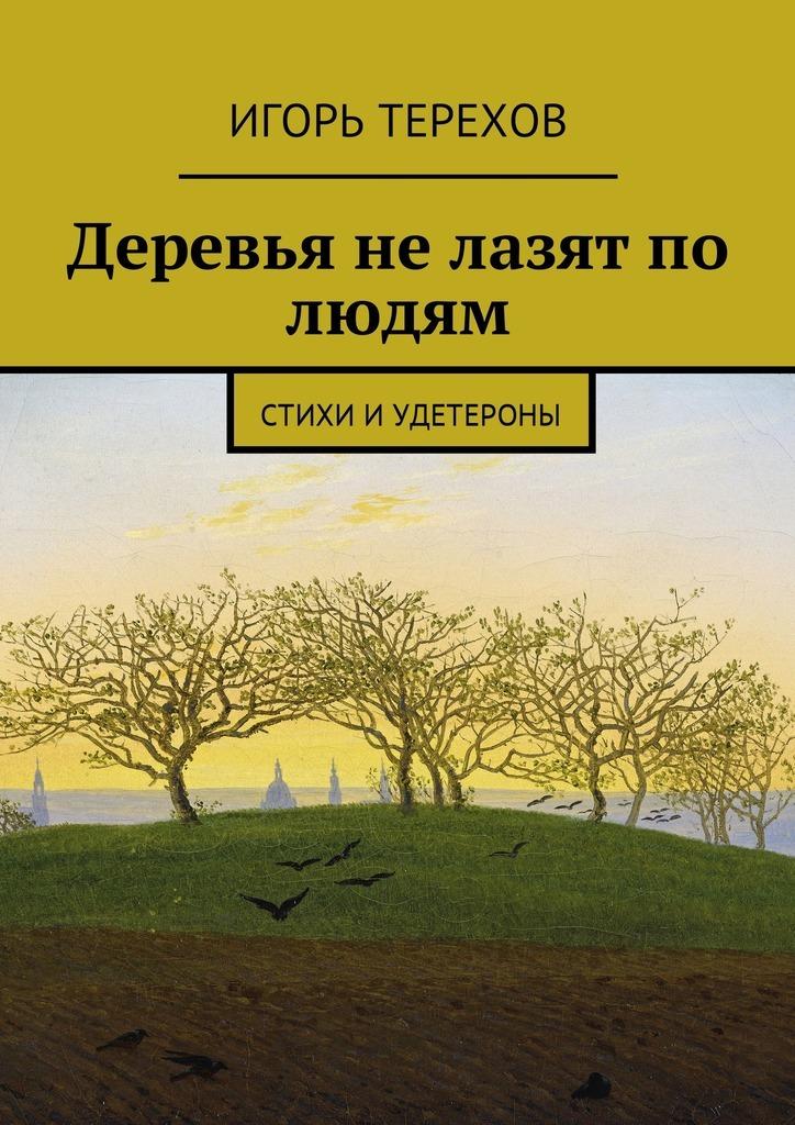 Деревья не лазят по людям. Стихи иудетероны