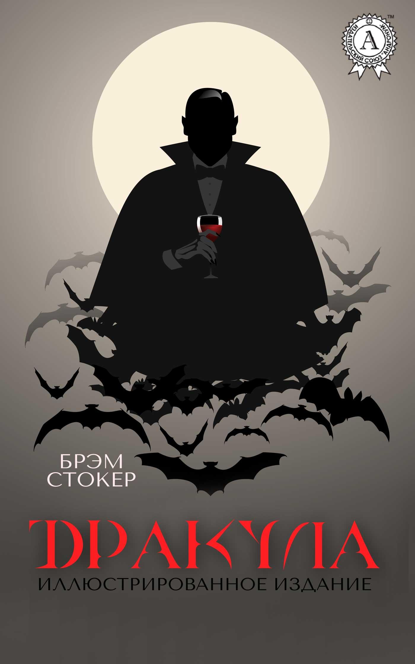 Дракула. Иллюстрированное издание