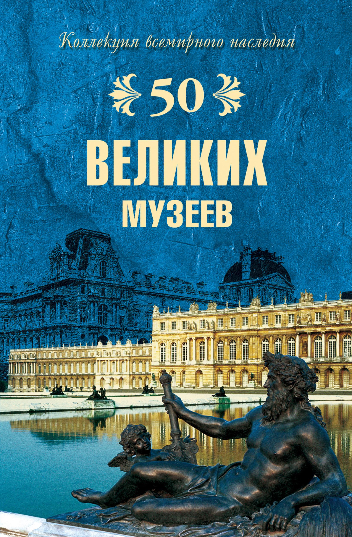 50 великих музеев
