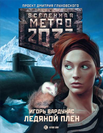 Метро 2033: Ледяной плен