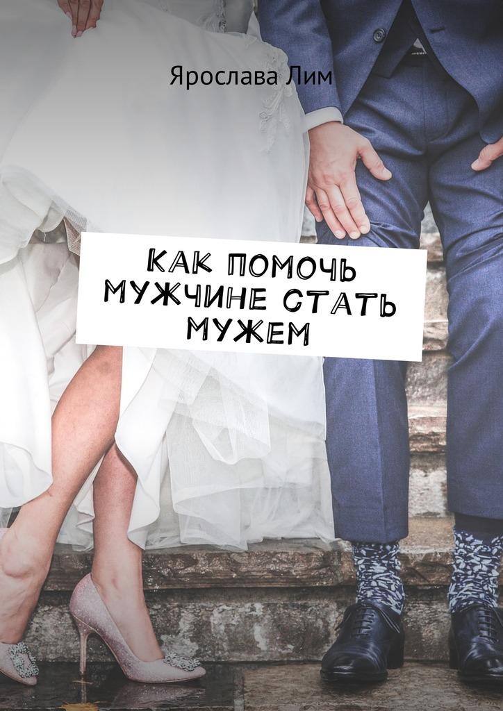 Как помочь мужчине стать мужем