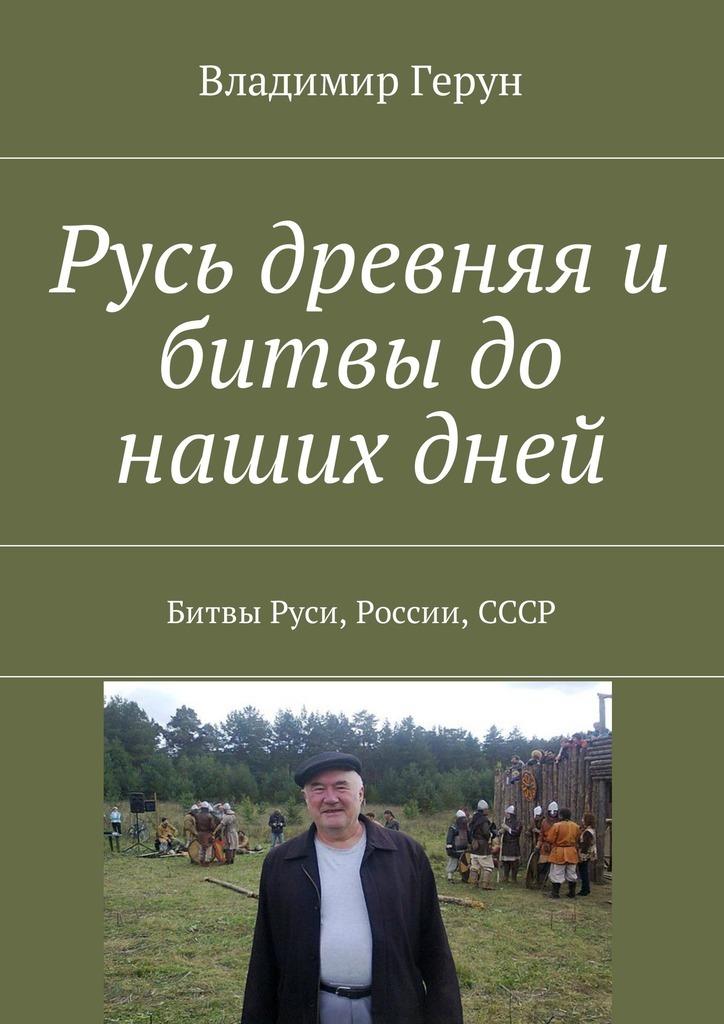 Русь древняя и битвы до наших дней. Битвы Руси, России, СССР