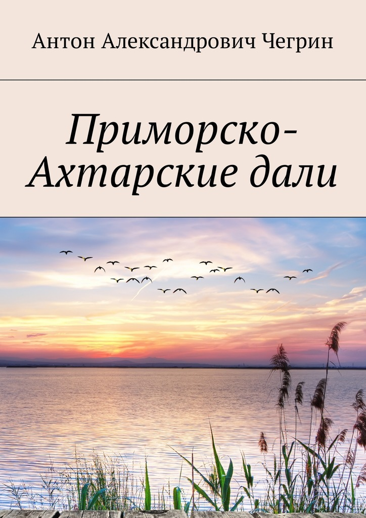 Приморско-Ахтарскиедали