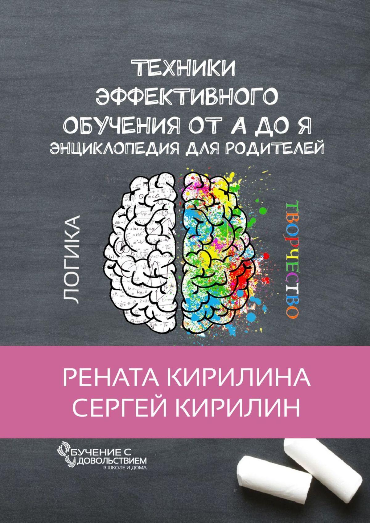 Техники эффективного обучения отАдоЯ. Энциклопедия для родителей