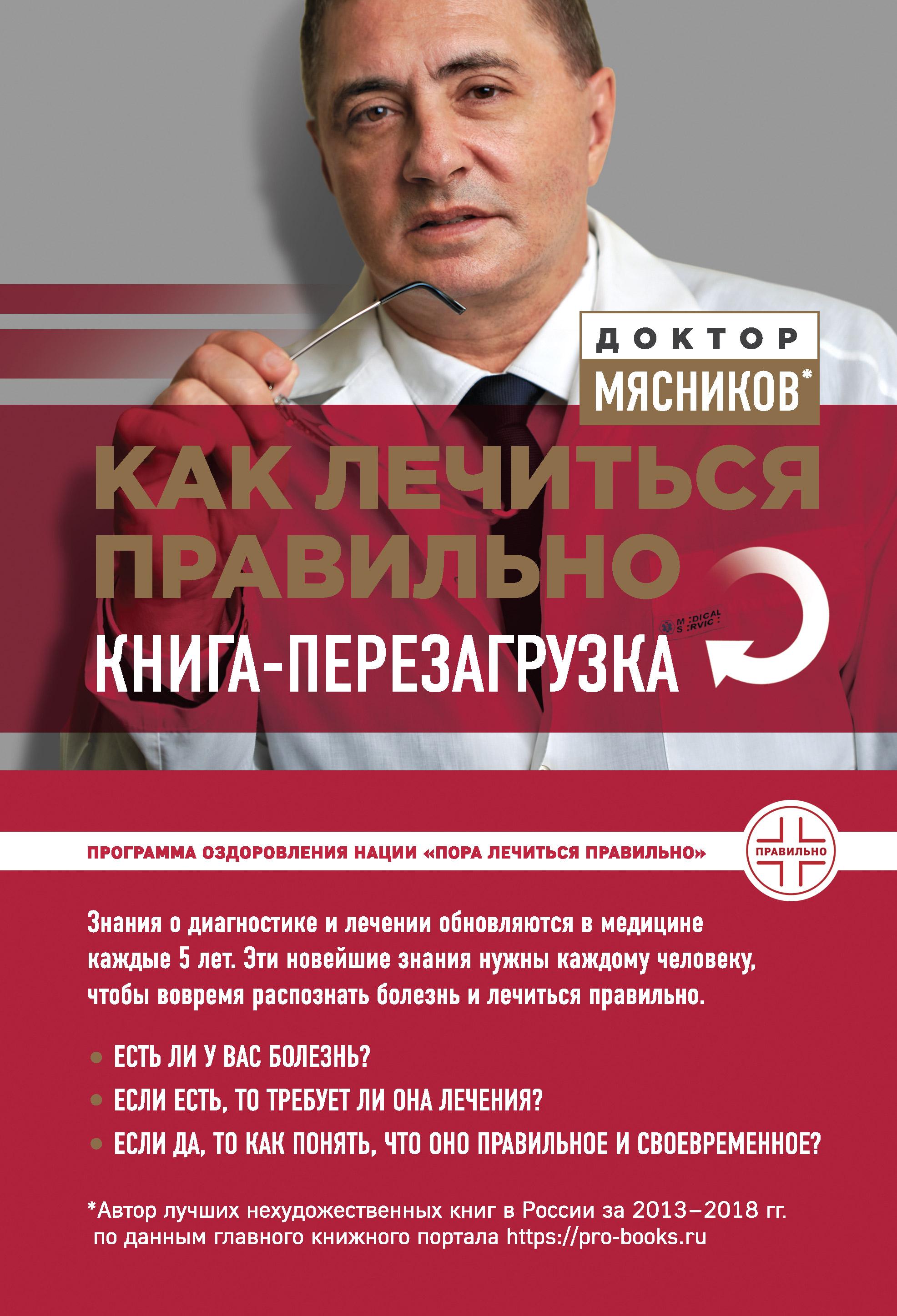 Мясников русская рулетка книга читать онлайн бесплатно макао остров казино