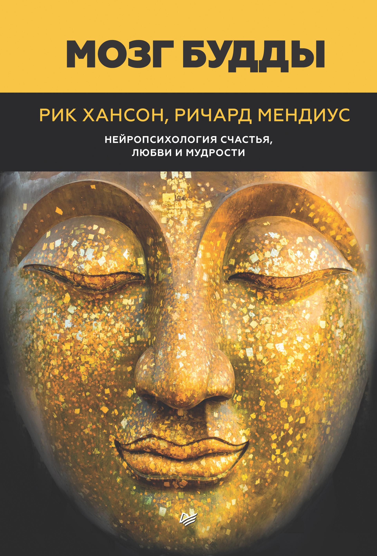 Мозг Будды: нейропсихология счастья, любви и мудрости