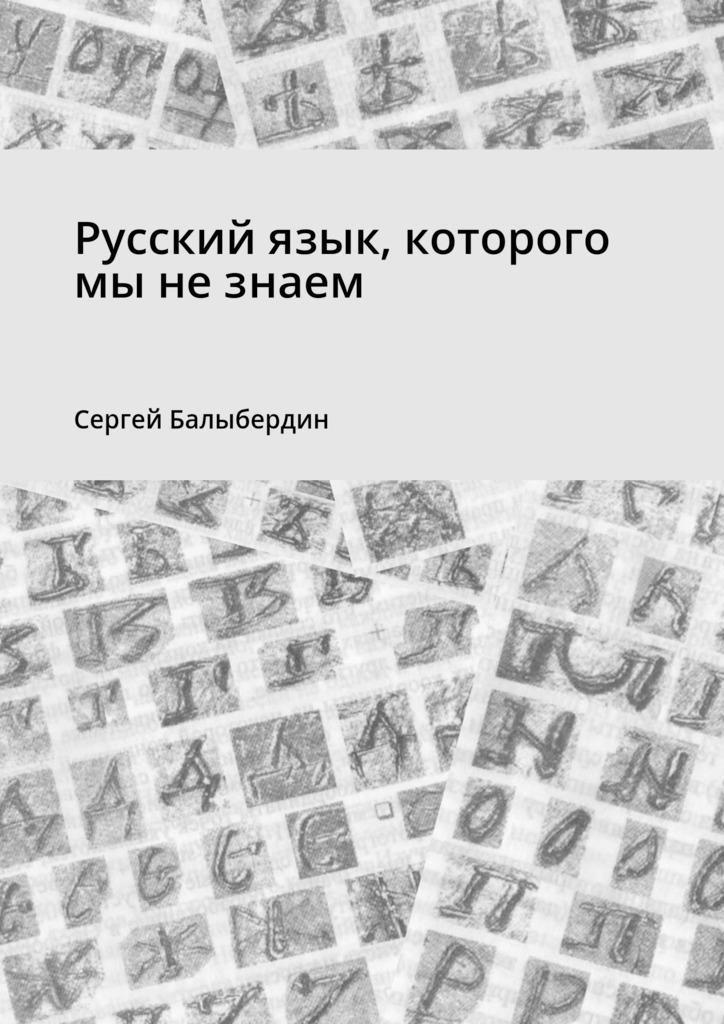 Русскийязык, которого мынезнаем