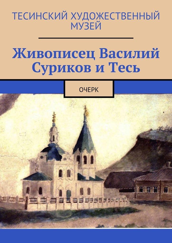 Живописец Василий Суриков и Тесь. Очерк