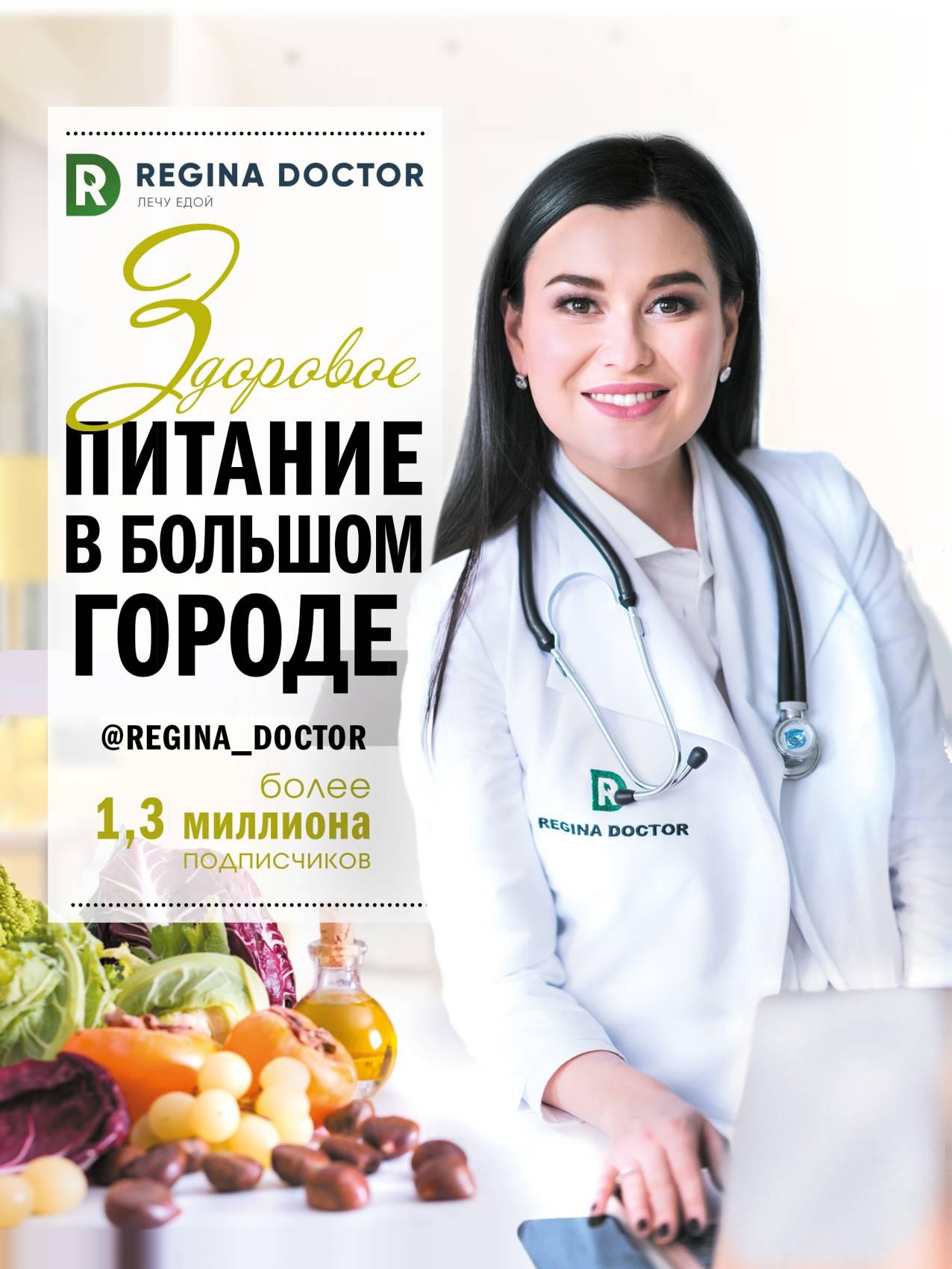 Здоровое питание доктор регина читать