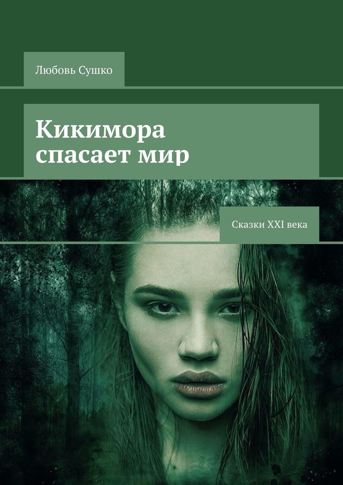 Кикимора спасает мир. Сказки XXI века