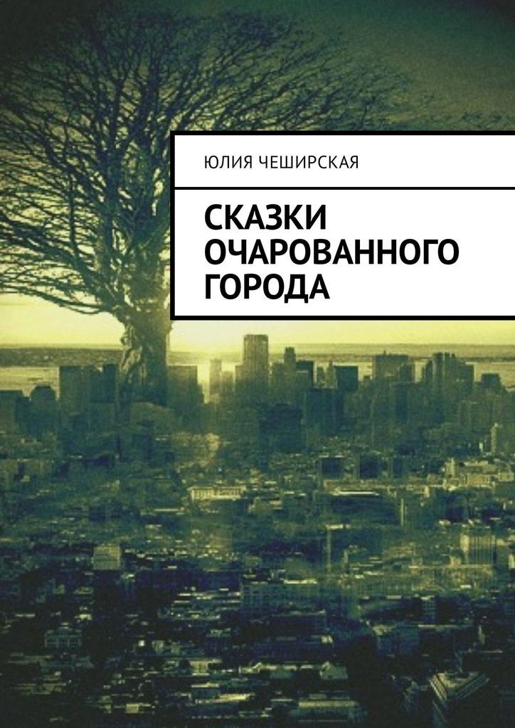 Сказки очарованного города