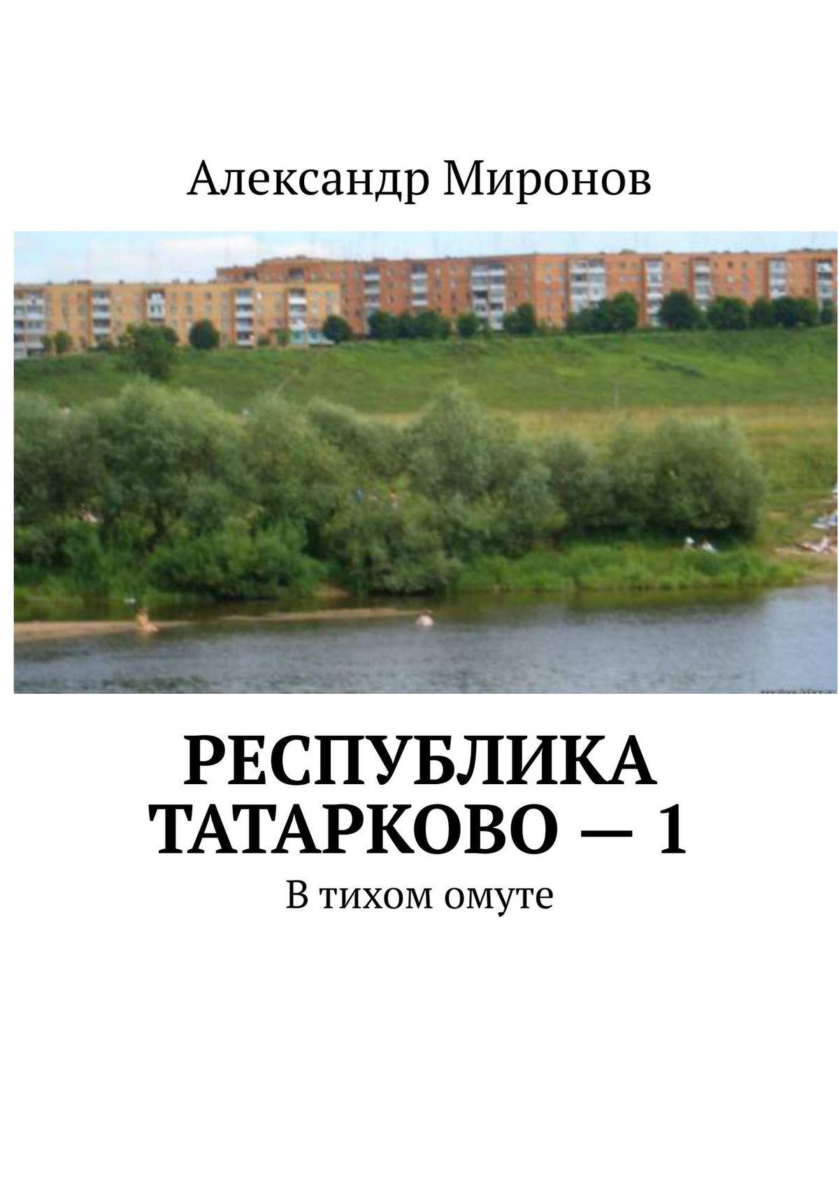 Республика Татарково–1. Втихом омуте