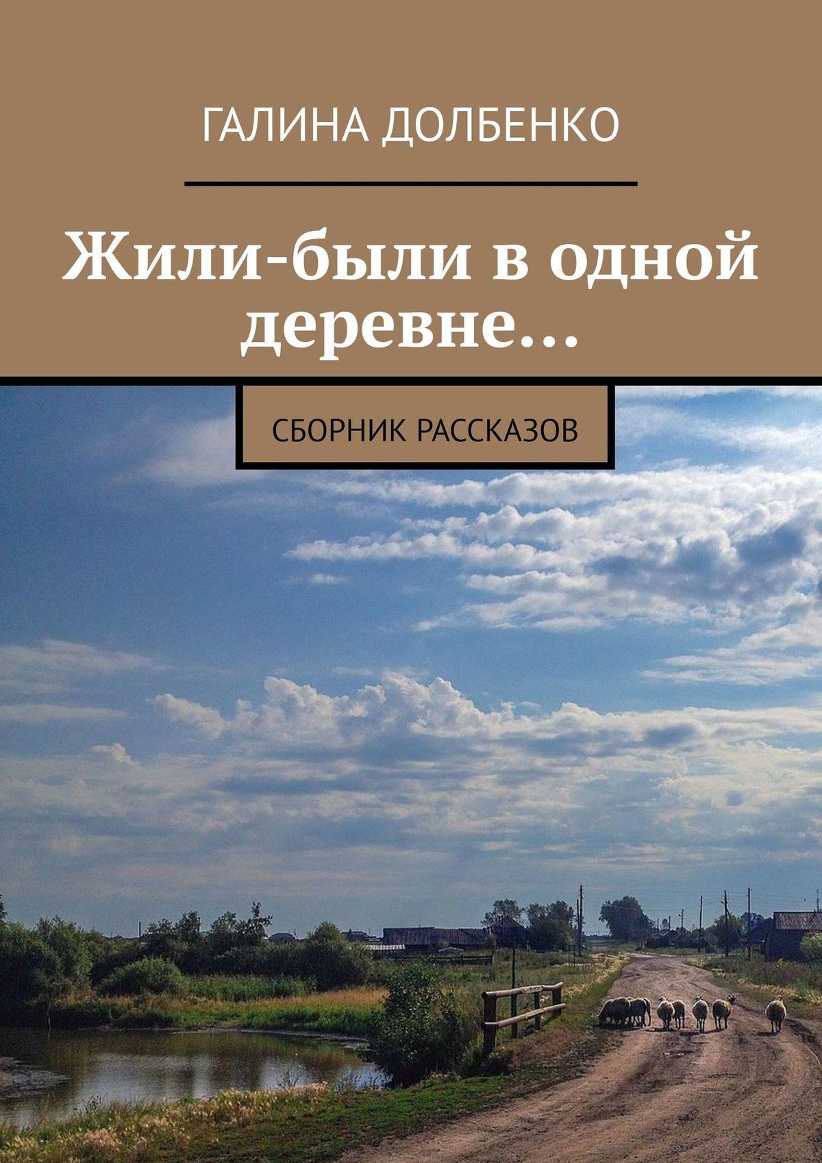Жили-были в одной деревне… Сборник рассказов