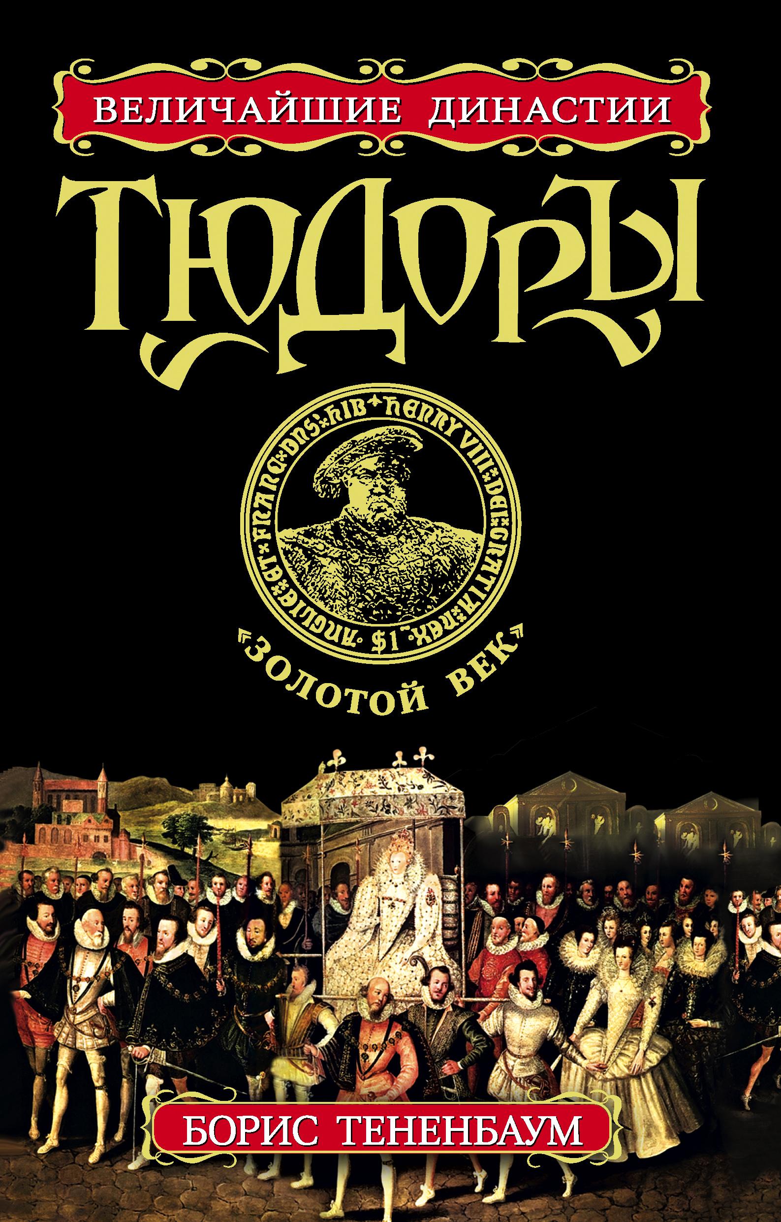 Тюдоры. «Золотой век»