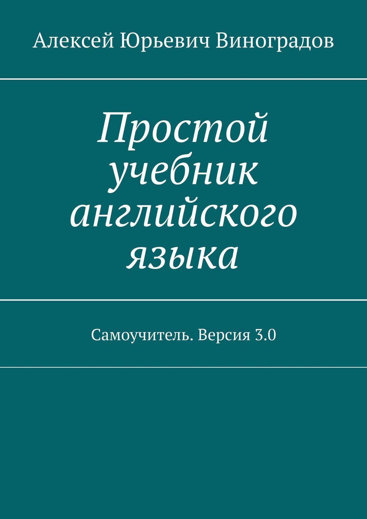 Простой учебник английского языка. Самоучитель. Версия 3.0