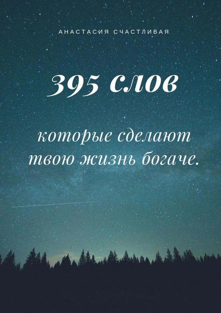 395 слов, которые сделают твою жизнь богаче