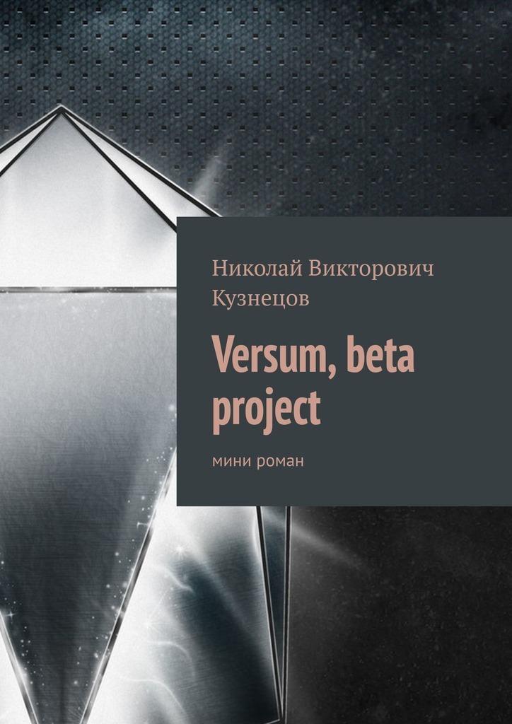 Versum, beta project. мини роман