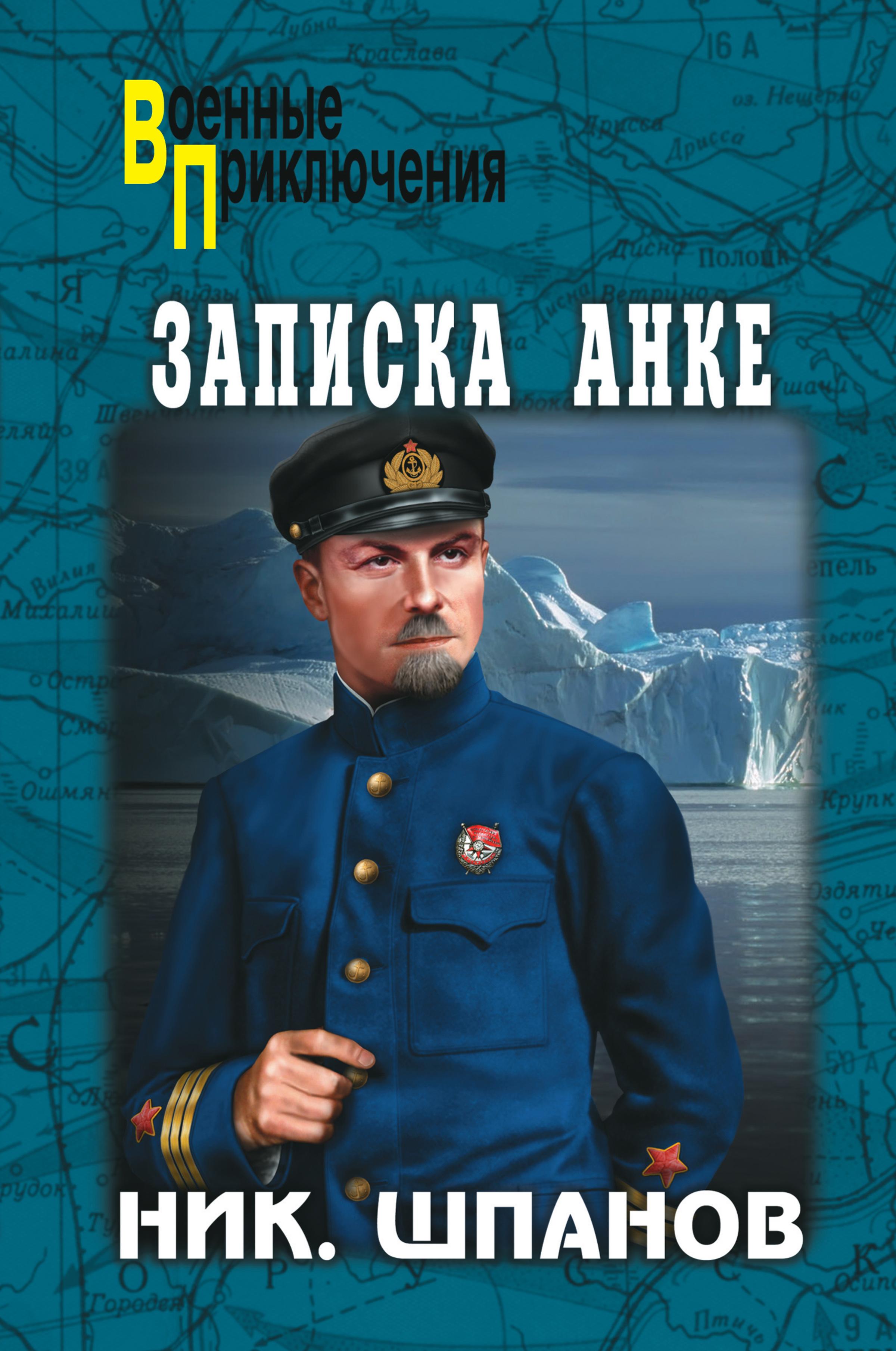 Записка Анке (сборник)
