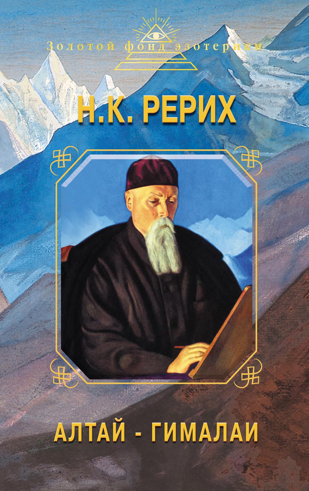 Алтай – Гималаи. Дневники. Статьи