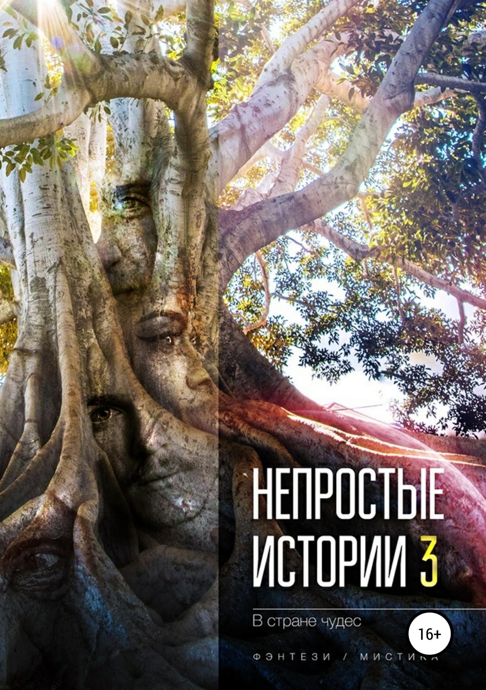 Непростые истории 3. В стране чудес