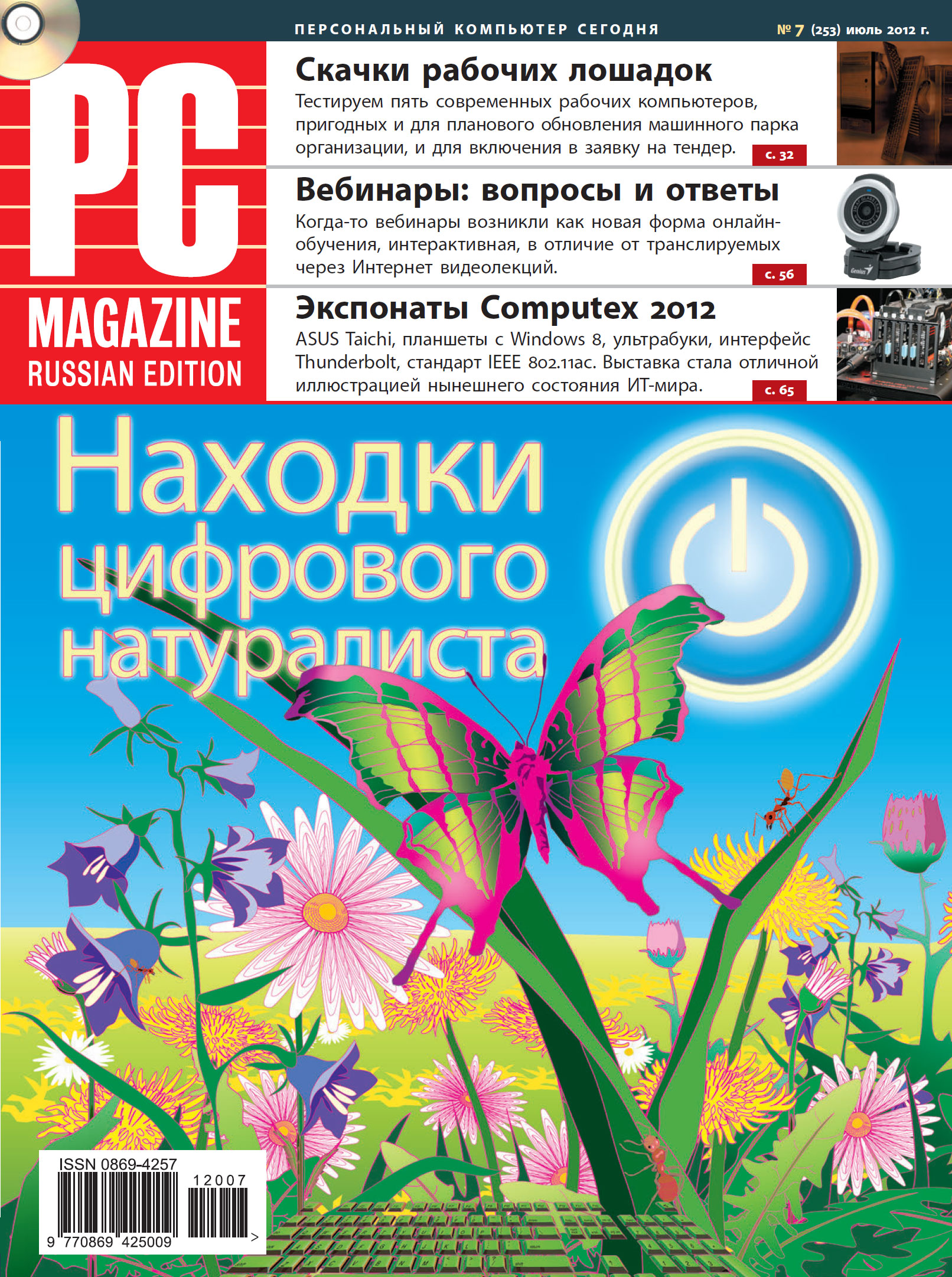Журнал PC Magazine/RE №7/2012