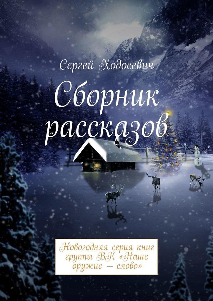 Сборник рассказов. Новогодняя серия книг группы ВК «Наше оружие– слово»