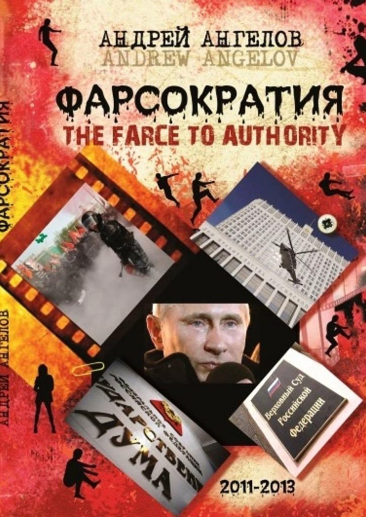 Фарсократия