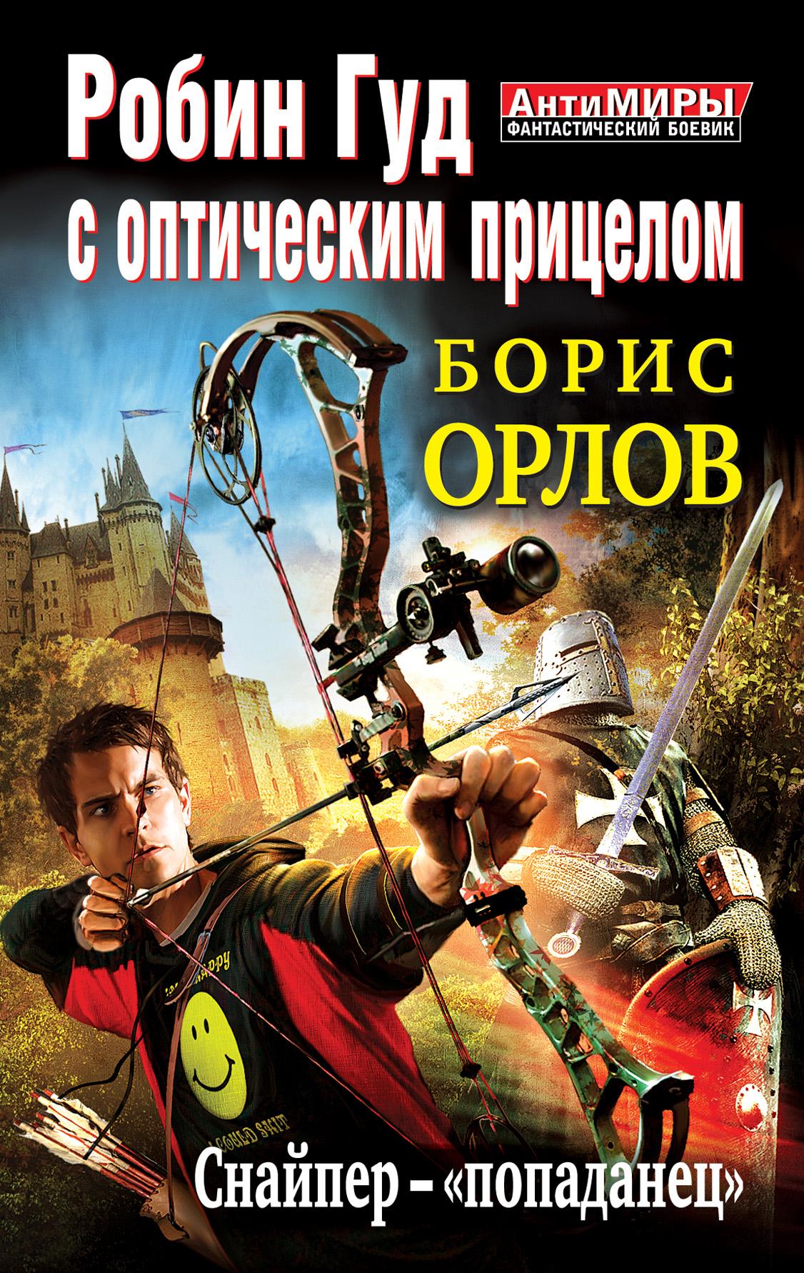 Робин Гуд с оптическим прицелом. Снайпер-«попаданец»