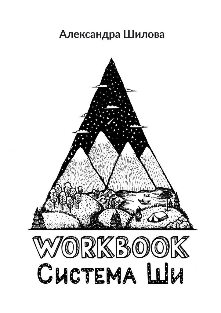 Система Ши. Workbook