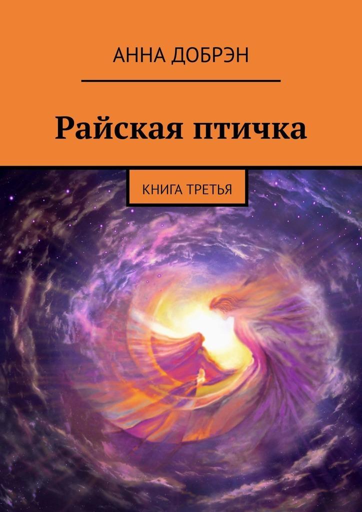 Райская птичка. Книга третья
