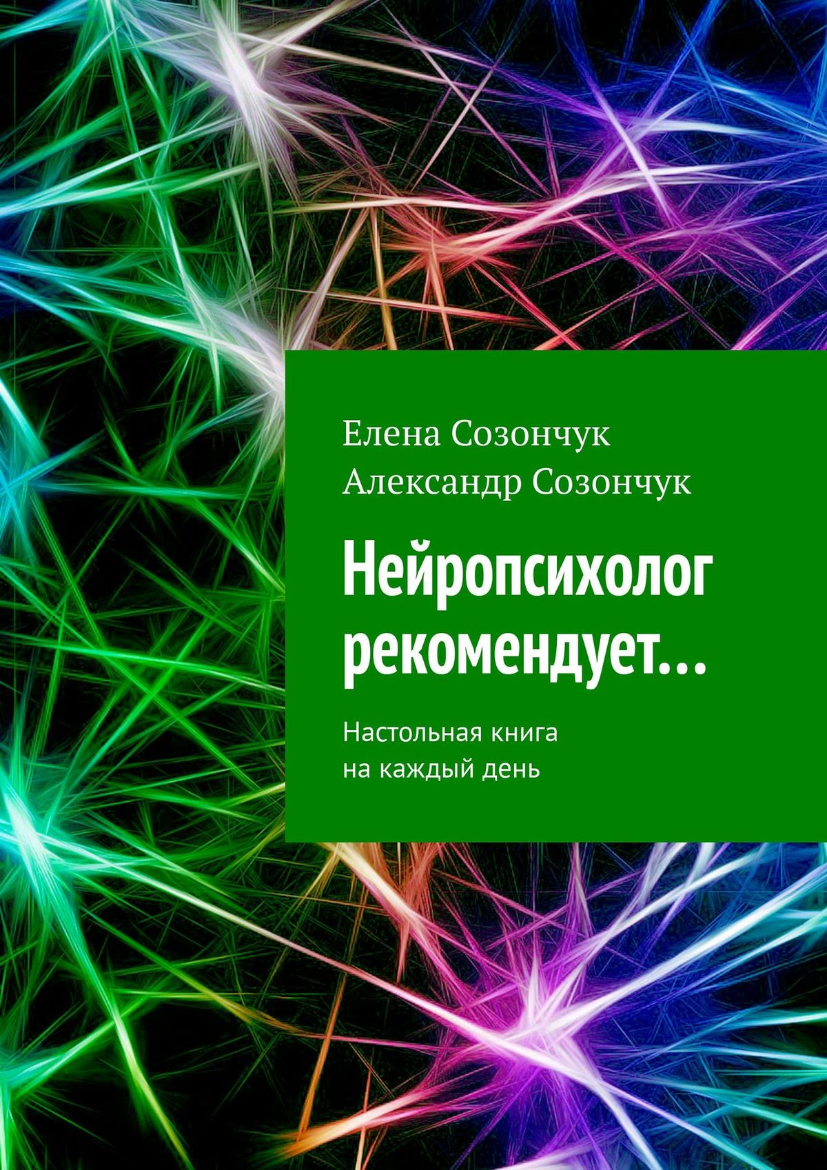 Нейропсихолог рекомендует… Настольная книга накаждыйдень