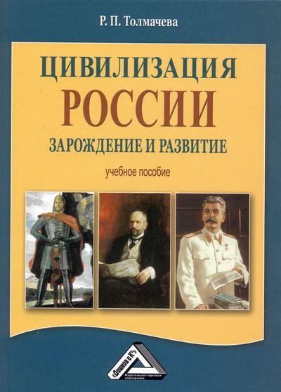 Цивилизация России: зарождение и развитие