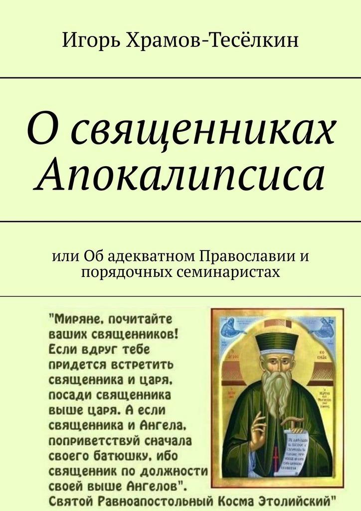 Освященниках Апокалипсиса. Или Обадекватном Православиии порядочных семинаристах