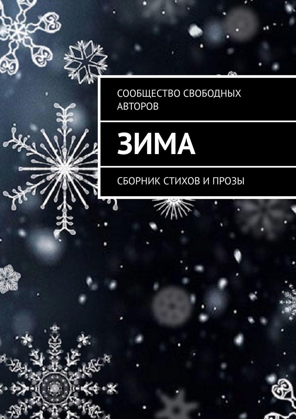 Зима. Сборник стихов и прозы
