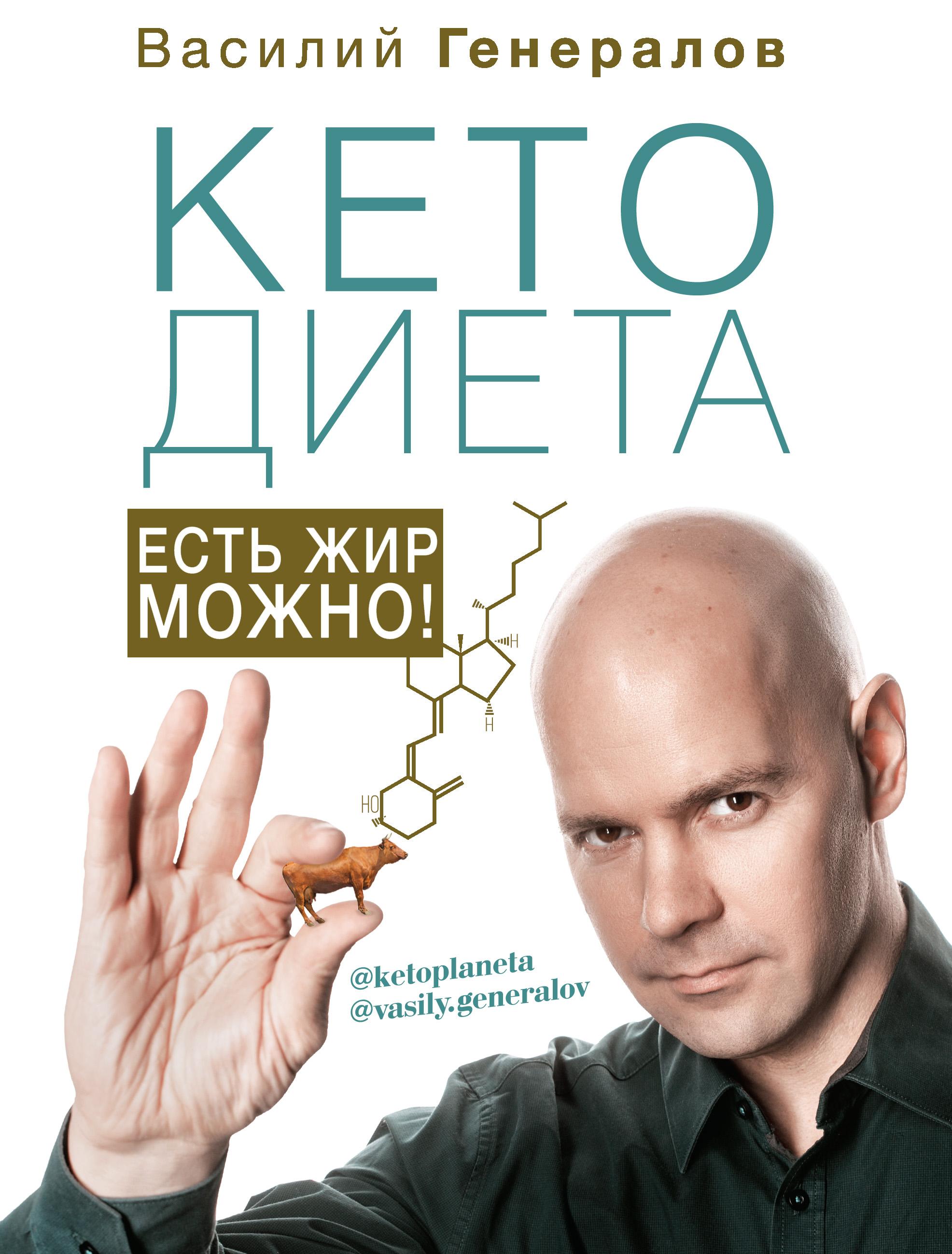 диетолог генералов кето диета