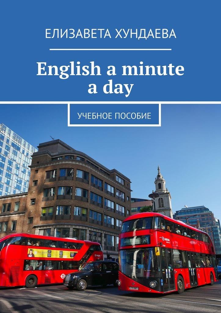 English aminute aday. Учебное пособие