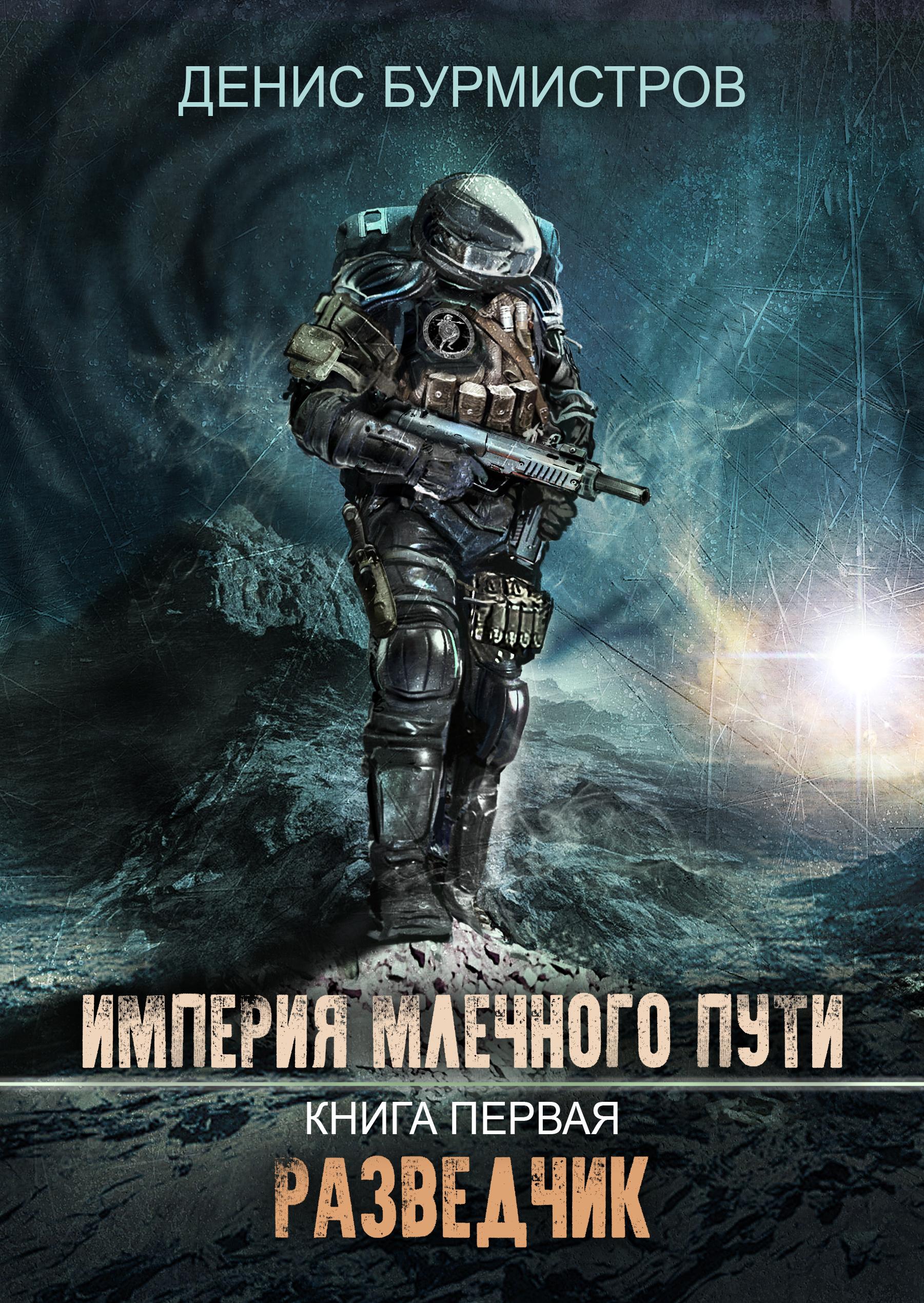 Империя Млечного Пути. Книга 1. Разведчик