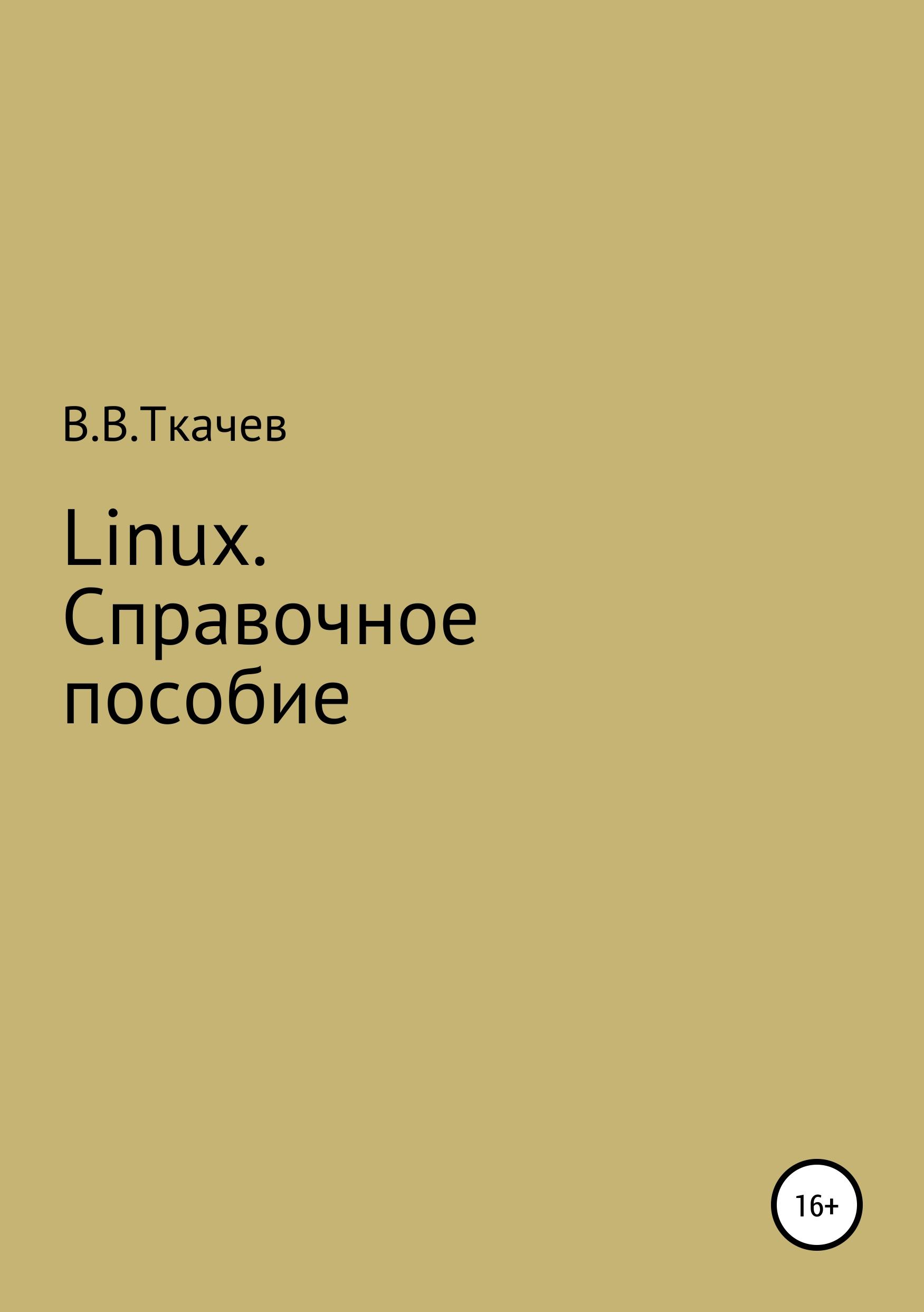 Linux. Справочное пособие